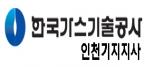 한국가스기술공사 인천기지지사