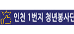 인천1번지청년봉사단
