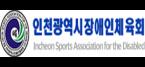 인천광역시장애인체육회 디딤돌 서포터즈단