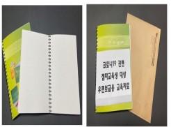 (좌) 교육자료 외부 및 자료내부 사진 (우)우편봉투와 점자교육자료
