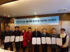 5개기관 참석자분들께서 인천 우수기술 제품 활용  훈맹전음 프로젝트 진행을 위한  업무협약서를 든 기념사진