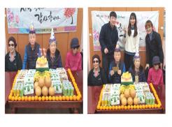 왼쪽사진은 어르신이 꼬깔모자를 쓰고 케이크 앞에 앉아있는 모습 오른쪽 사진은 직원들과 다정하게 사진찍은 모습
