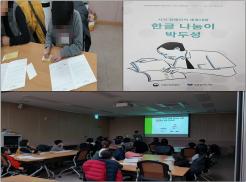 한글 나눔이 박두성 교육 점자교육 사진, 점자 찍고 있는 학생 사진