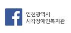 인천광역시 시각장애인복지관 페이스북